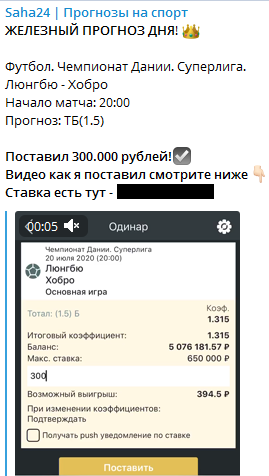саха 24 телеграм