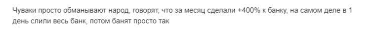 Пользователи тематических форумов лишь рассказывают о мошенничестве со стороны каппера