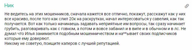 Большинство из отзывов содержат информацию о сливе банка