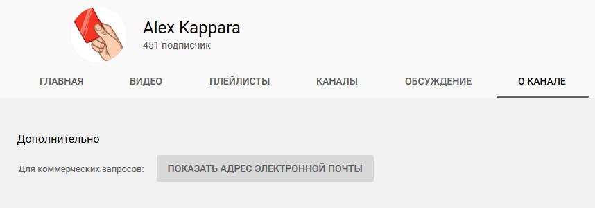 Ютуб-канал Alex Kappara