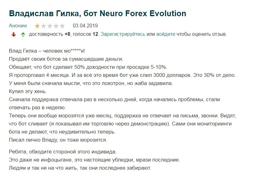 Негативный отзыв о Neuro Forex на сторонних ресурсах