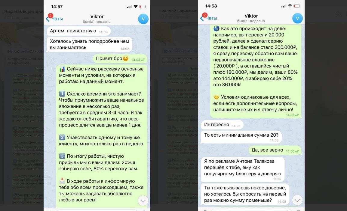 Минимальный депозит составлял 20 000 рублей