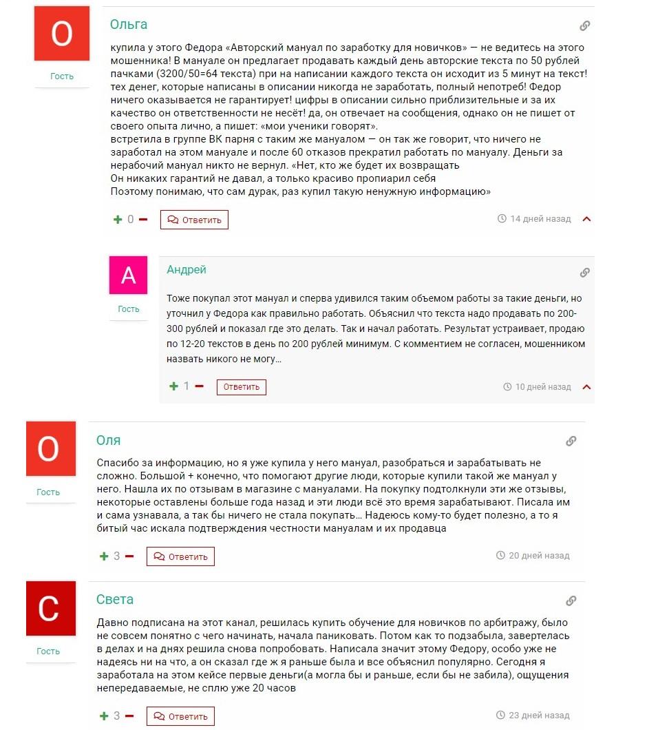 К Телеграм-каналу с бесплатными публикациями пользователи относятся спокойно