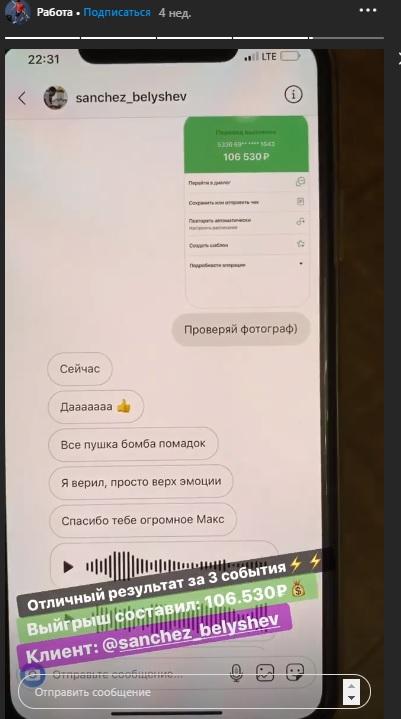 Скриншот с отчетом о выигрыше