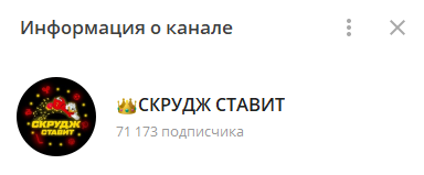скрудж ставит телеграм канал
