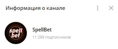 телеграм канал спелл бет