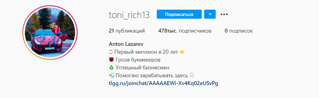 Страница каппера в Инстаграм