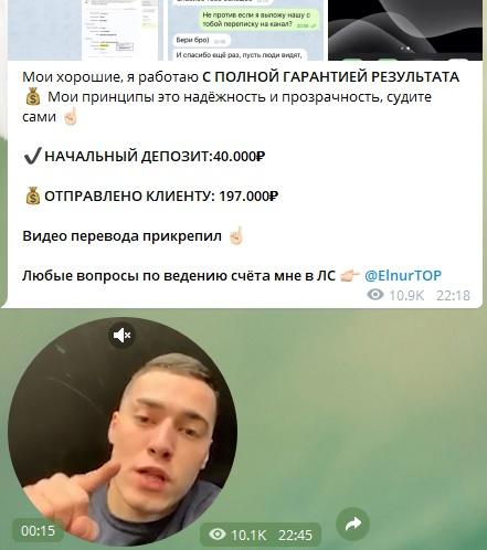 Топ-инсайдер Эльнур