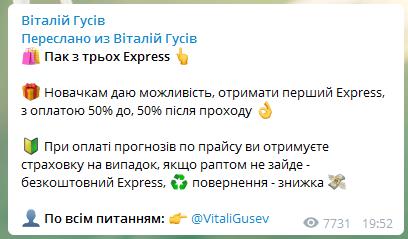 Условия Виталия Гусева