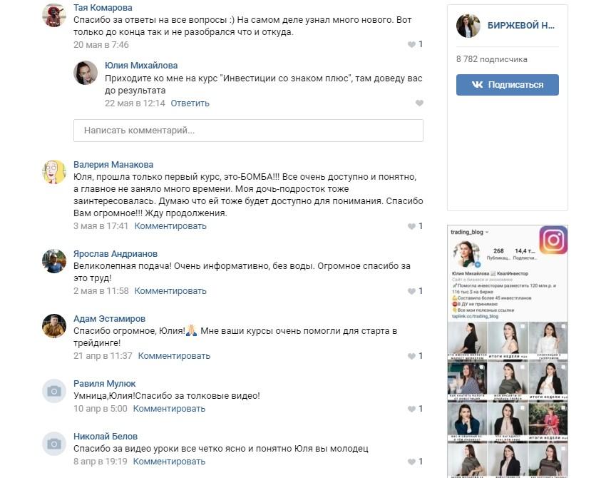 В группе ВКонтакте много положительных комментариев