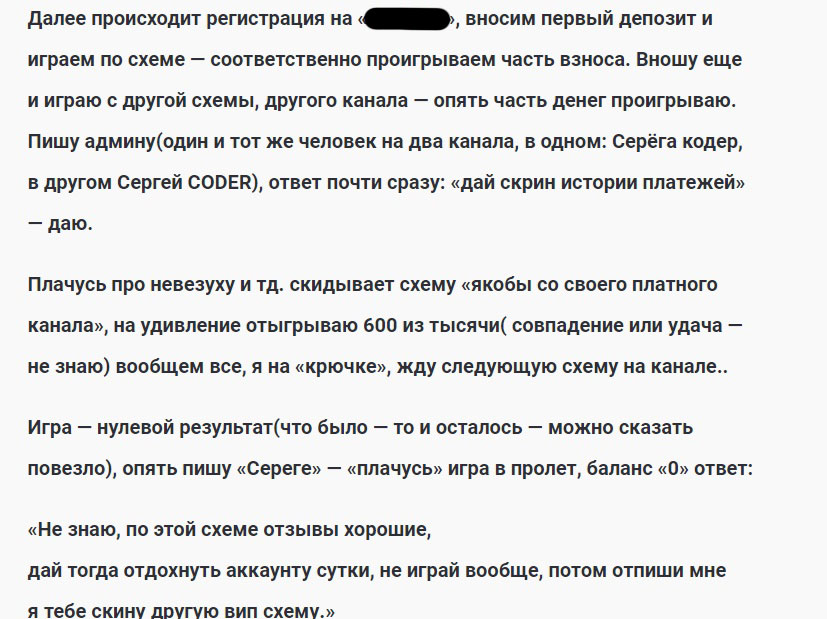 В ответ на претензии по неактивности алгоритмов Сергей сначала давал советы «дать отдохнуть аккаунту», выдавал новые «VIP-схемы»