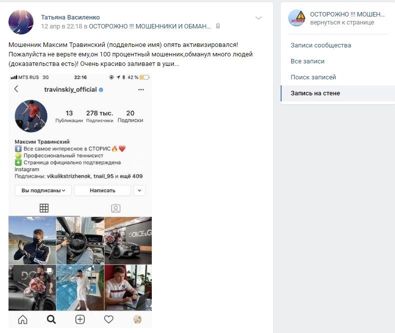 В отзывах доггера обвиняют в мошенничестве