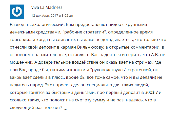 Вильнюсова обвиняют в мошенничестве