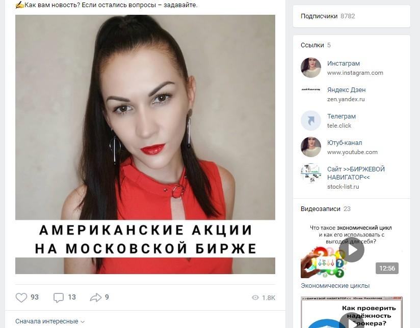 все уроки Юлии Михайловой посвящены введению в трейдинг