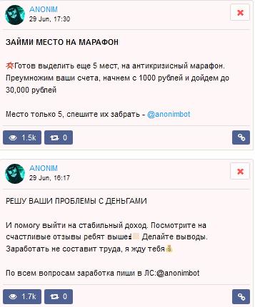 Нужно пожертвовать 1 тысячей рублей, чтобы в итоге получить 30 тысяч