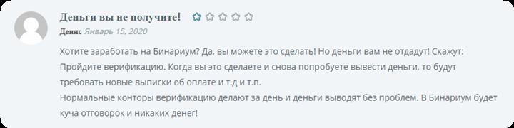 Пользователи жалуются, что не могут вывести деньги