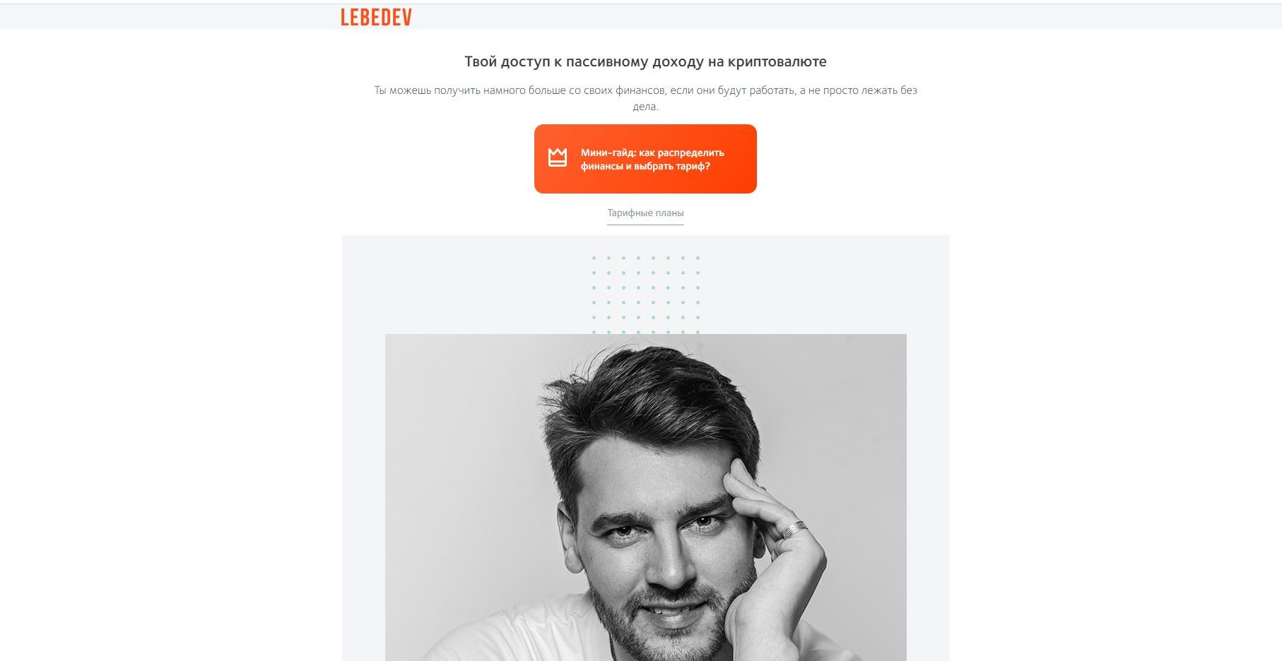 Главная страница сайта Лебедева
