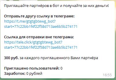 gtgtgbtewg_bot предлагает реферальную программу