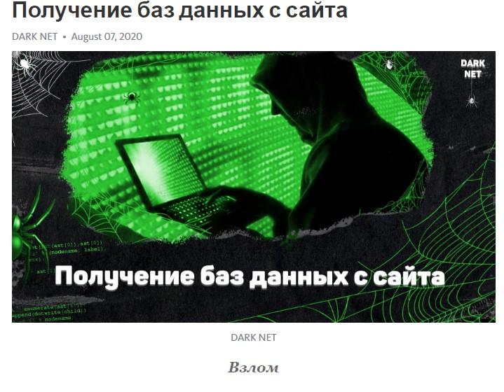 Как организовать DOS-атаку или скопировать базу данных с сайта
