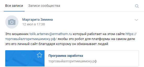 Маргарита Зимина в комментарии напрямую называет молодого человека мошенником