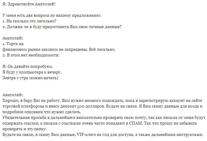 О заработке с Анатолием Артемьевым
