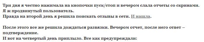 Обман Анатолия Артемьева