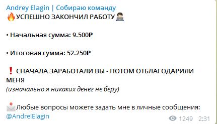 Предлагают пополнить счет на 9,5 тыс. р