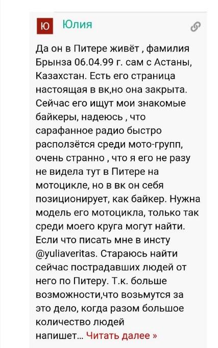 Сергей Медведев (Брынза) вынужден скрывать свой профиль
