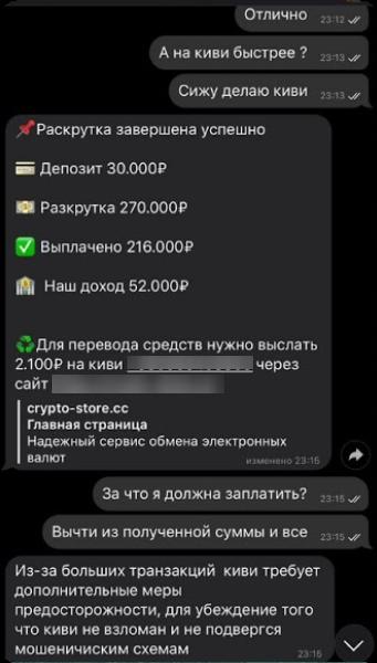 Сергей требует оплаты комиссии