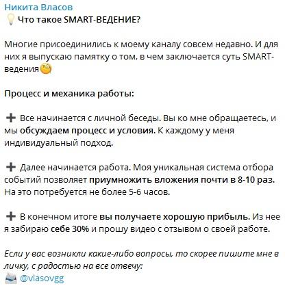 Суть предложения каппера Никиты Власова