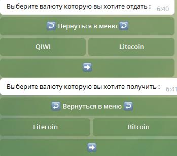 Телеграм-бот обмена предлагает выбрать валюту