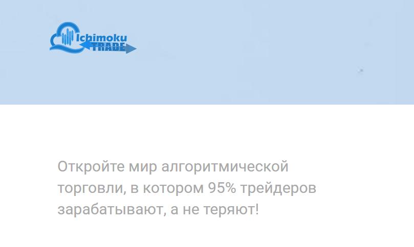 Торговые алгоритмы, рекламируемые Анатолием Артемьевым