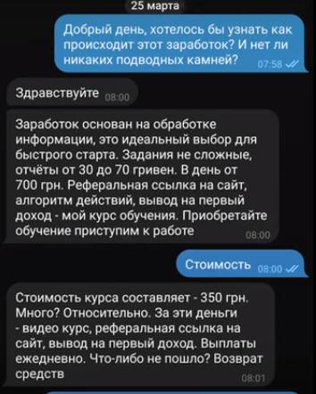 В день подписчик сможет заработать до 700 гривен