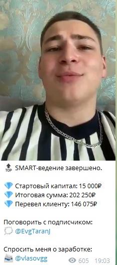 В видеороликах клиенты благодарят каппера