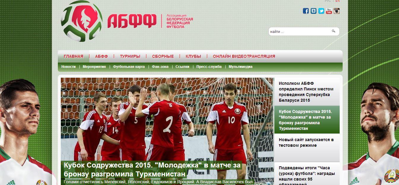 Белоруская федерация футбола