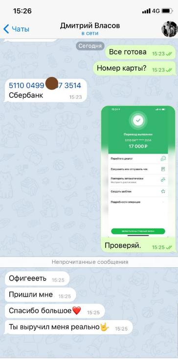 Благодарность от Дмитрия