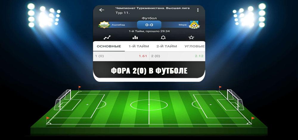 Ставка что значит фора 0 в ставках хоккей украина
