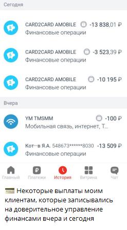 Депозит зачисляется на банковскую карту каппера