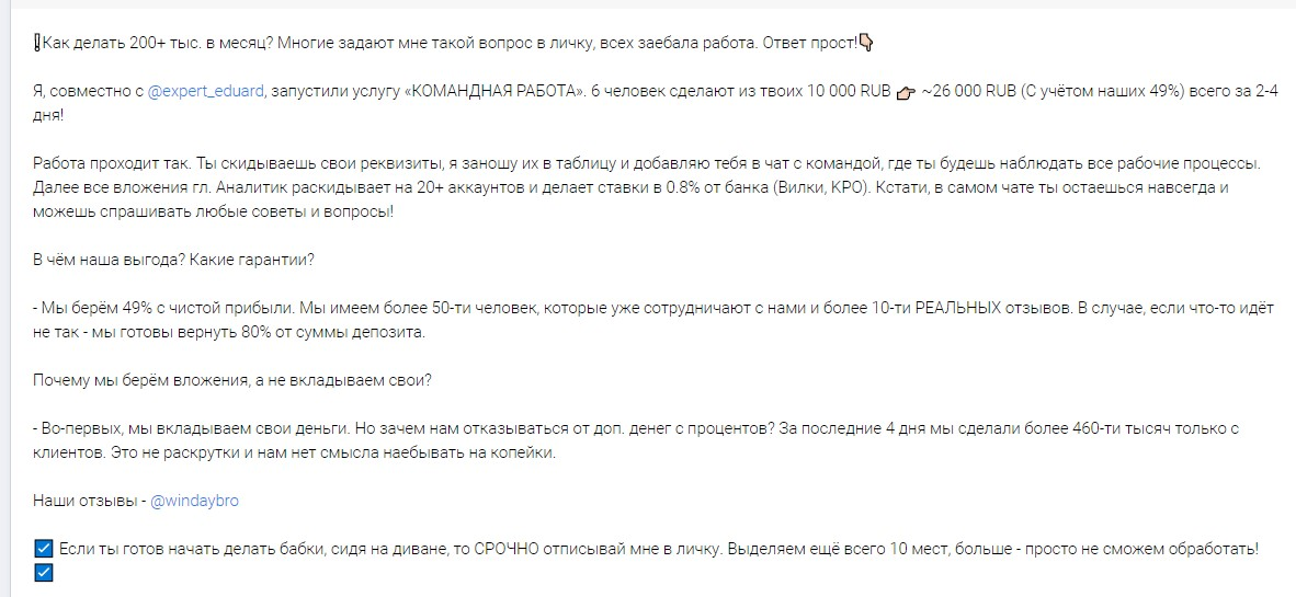Каппер предлагает своим подписчикам зарабатывать более 200 тысяч рублей в месяц