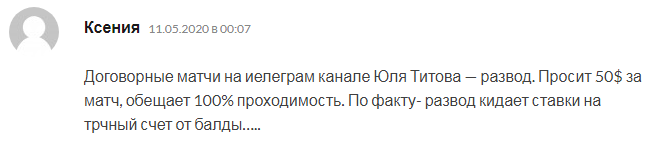 Ксения рассказала, как автор канала «кинула» клиентку