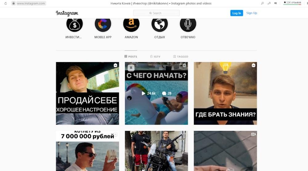 Никита Конев, аккаунт в Инстаграм