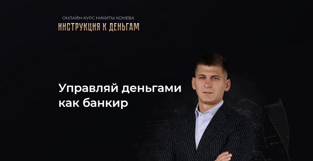 Никита Конев, что предлагает