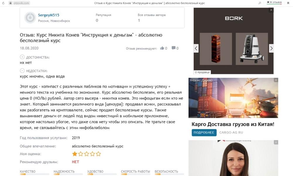 Никита Конев, комментарии в интернете