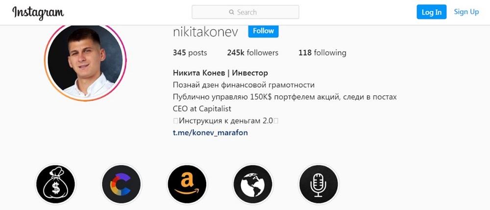 Никита Конев, контакты в Инстаграм