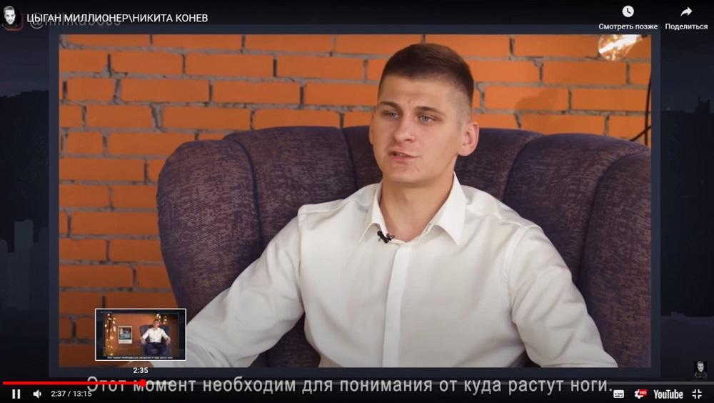 Никита Конев, расследование