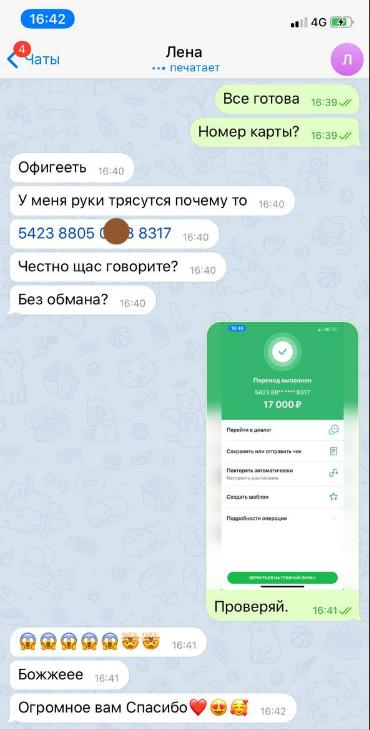 Отклик от Лены