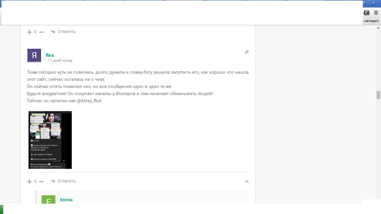 Переписка с якобы довольными пользователями – подделка