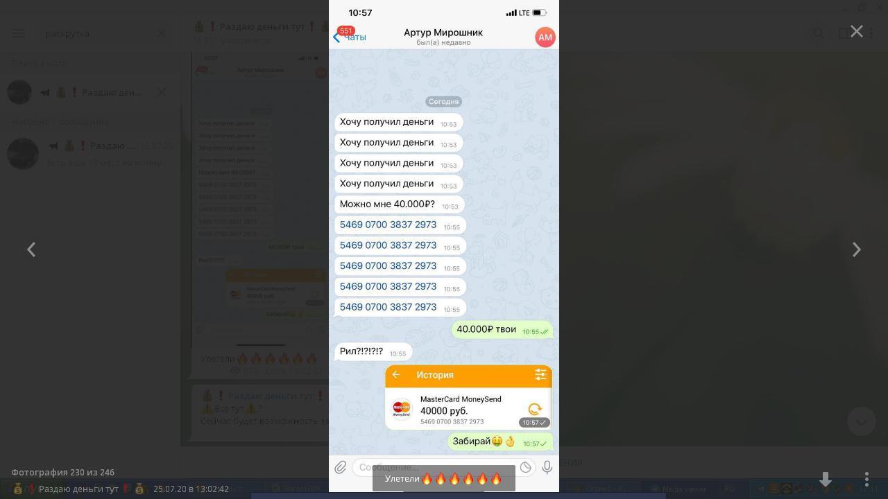 Пользователи обращаются с просьбой о переводе денег и высылают номера своих банковских карт