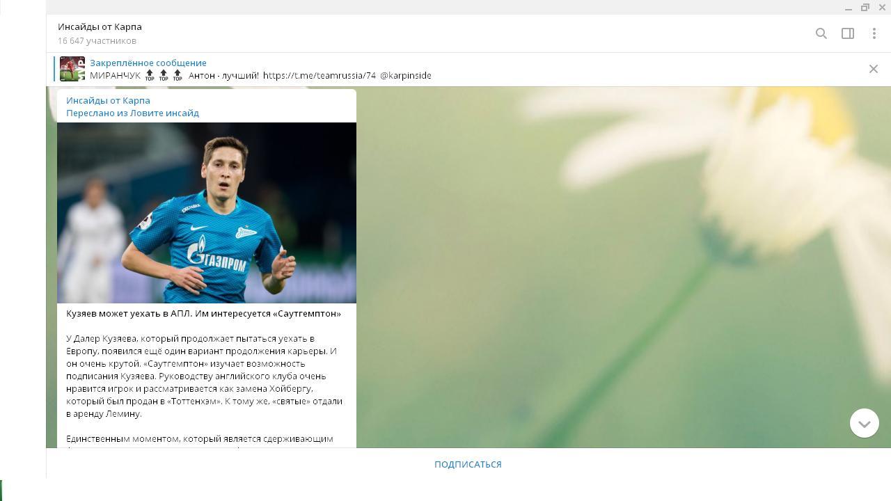 Предоставление информации по новостям, связанным с футболом
