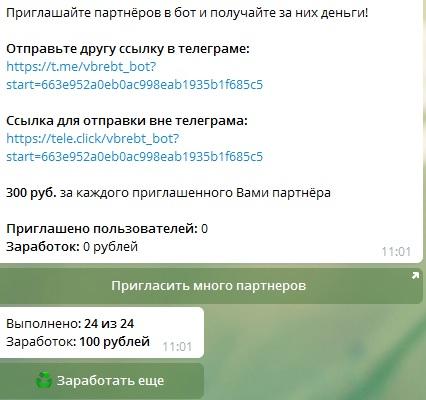 Проект платит деньги пользователям за выполнение заданий